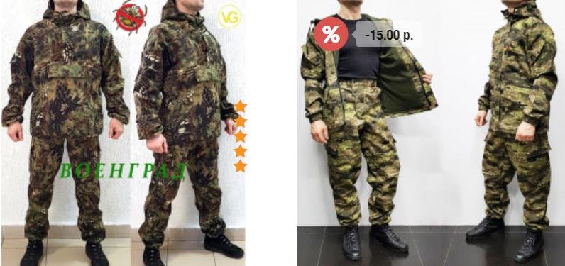 Одежда для зимней рыбалки, милитари на осень и весну. Как правильно одеться на зимнюю рыбалку, милитари весна-осень.