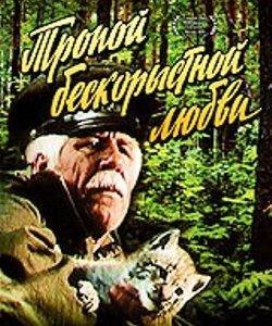 Лучшие фильмы про животных - Тропой бескорыстной любви