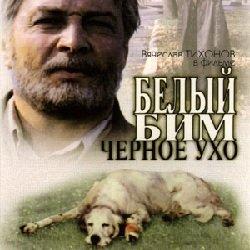 Лучшие фильмы про животных - Белый Бим черное ухо