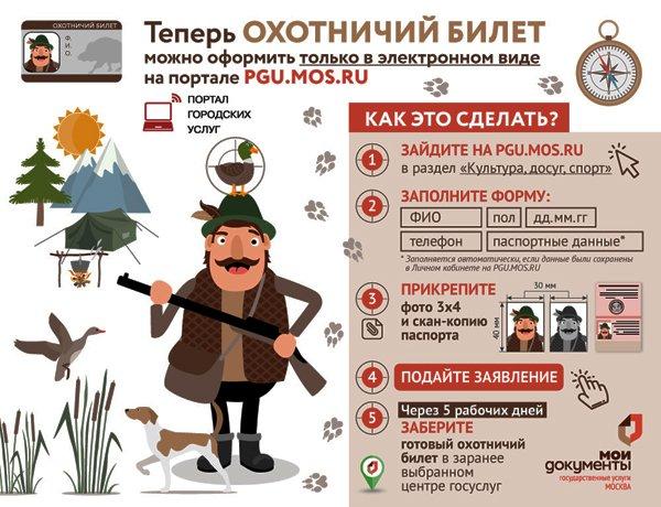 В Москве услуга по оформлению охотничьих билетов перешла исключительно в электронный вид