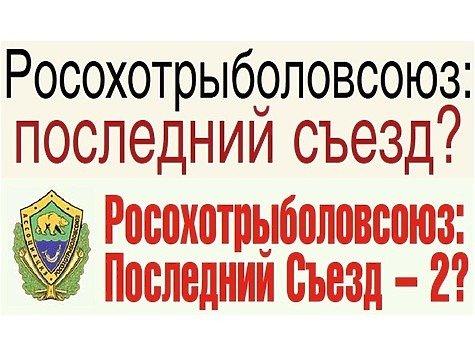 «XIV съезд Росохотрыболовсоюза». Если бы я был Аппаратом…