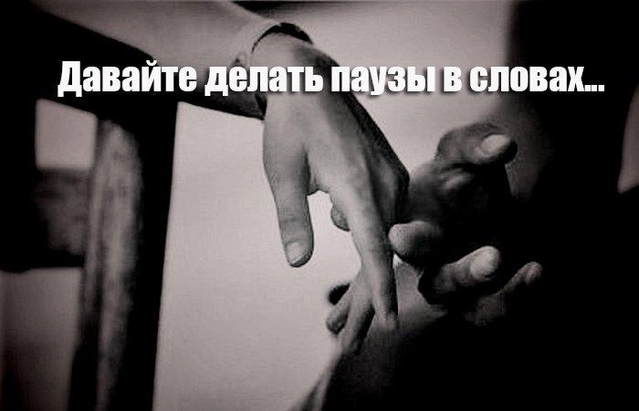 «Давайте делать паузы в словах…»: стихотворение Андрея Макаревича