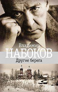 Творчество Владимира Набокова.